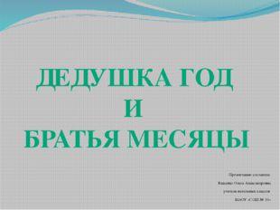 Презентацию составила Ващенко Ольга Александровна учитель начальных классов