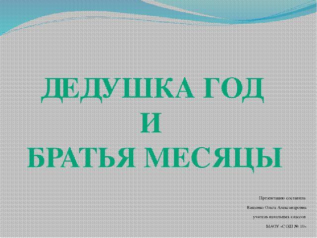 Презентацию составила Ващенко Ольга Александровна учитель начальных классов...