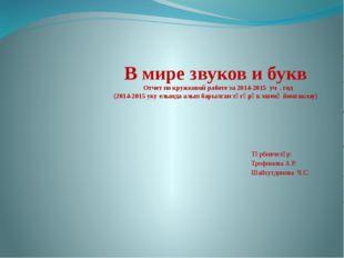 В мире звуков и букв Отчет по кружковой работе за 2014-2015 уч . год (2014-20