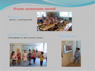 Фронтальная (работа со всей группой) Работа по подгруппам (объединение по два