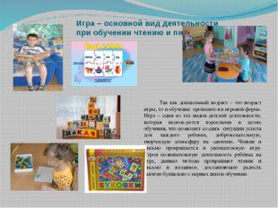 Игра – основной вид деятельности при обучении чтению и письме Так как дошкол