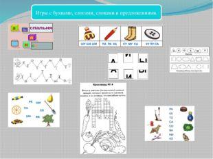 Игры с буквами, слогами, словами и предложениями.