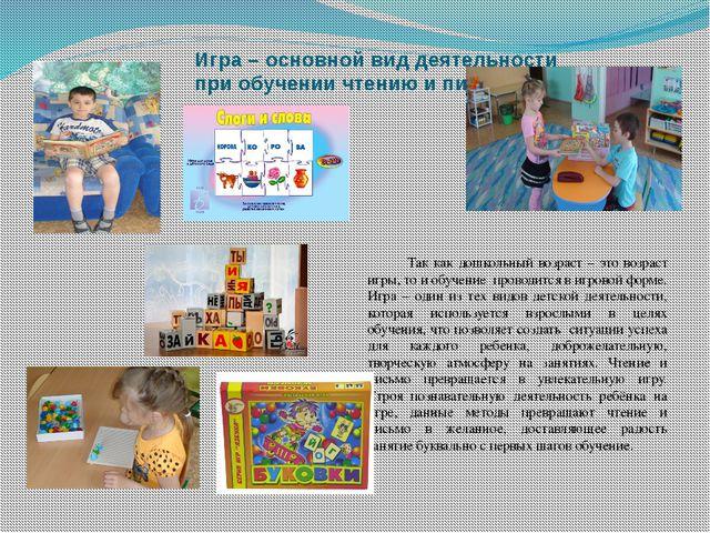Игра – основной вид деятельности при обучении чтению и письме Так как дошкол...