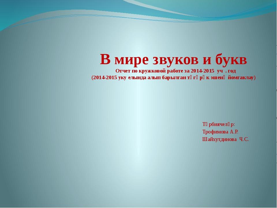 В мире звуков и букв Отчет по кружковой работе за 2014-2015 уч . год (2014-20...