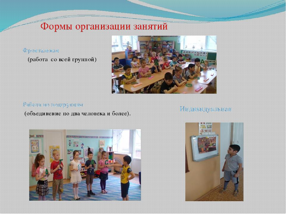Фронтальная (работа со всей группой) Работа по подгруппам (объединение по два...
