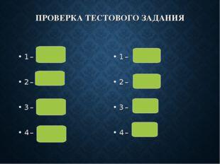 ПРОВЕРКА ТЕСТОВОГО ЗАДАНИЯ 1 – 1, 4 2 – 1 3 – 1, 3 4 – 3 1 – 1 2 – 1, 3 3 – 2