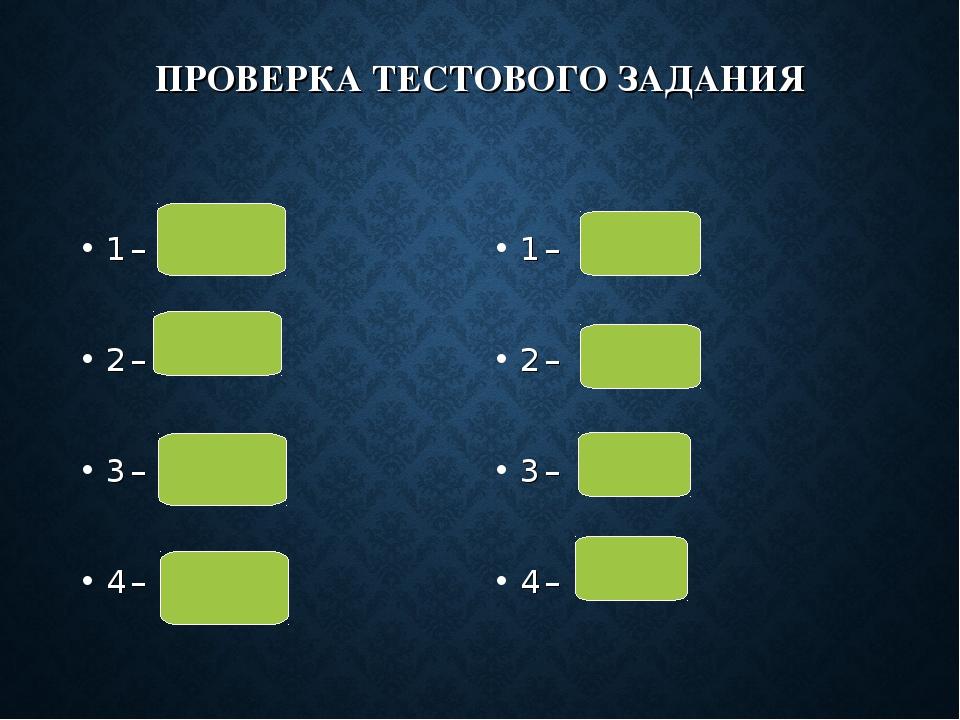 ПРОВЕРКА ТЕСТОВОГО ЗАДАНИЯ 1 – 1, 4 2 – 1 3 – 1, 3 4 – 3 1 – 1 2 – 1, 3 3 – 2...