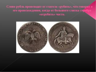 Слово рубль происходит от глагола «рубить», что говорит о его происхождении,