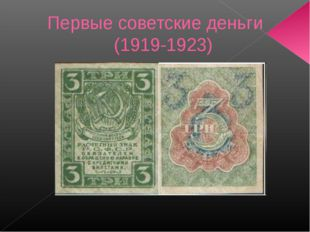 Первые советские деньги (1919-1923)
