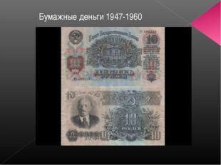 Бумажные деньги 1947-1960