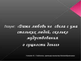 Лозунг: «Даже любовь не свела с ума стольких людей, сколько мудрствования о