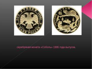 серебряная монета«Соболь»1995 года выпуска.