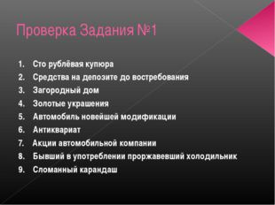 Проверка Задания №1 1. Сто рублёвая купюра 2. Средства на депозите до востреб