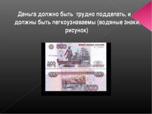 Деньга должно быть трудно подделать, и должны быть легкоузнаваемы (водяные зн