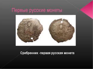 Первые русские монеты Сребренник -первая русская монета