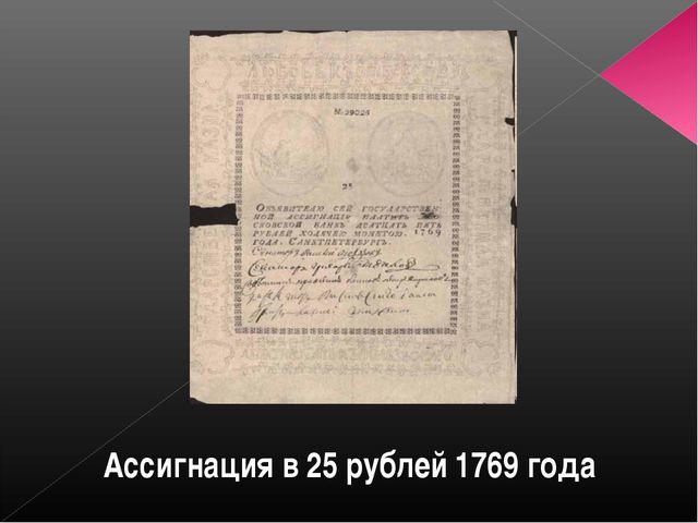 Ассигнация в 25 рублей 1769 года