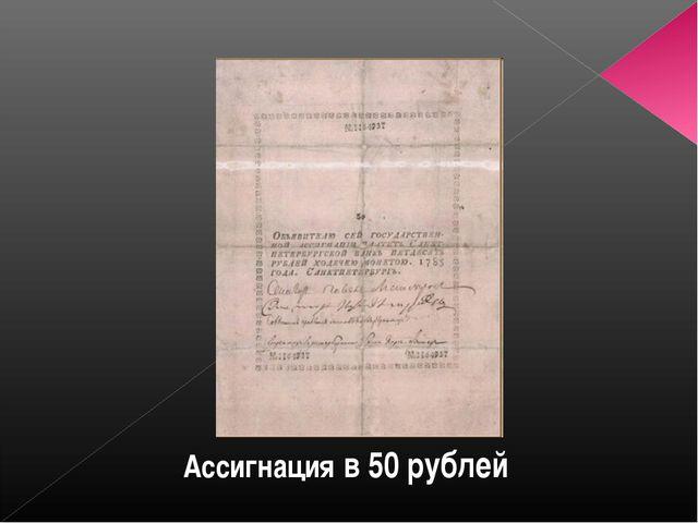 Ассигнация в 50 рублей