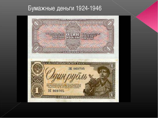 Бумажные деньги 1924-1946