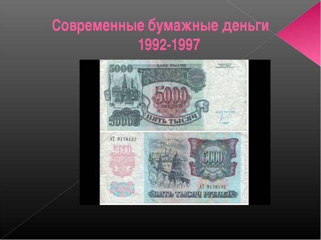 Современные бумажные деньги 1992-1997