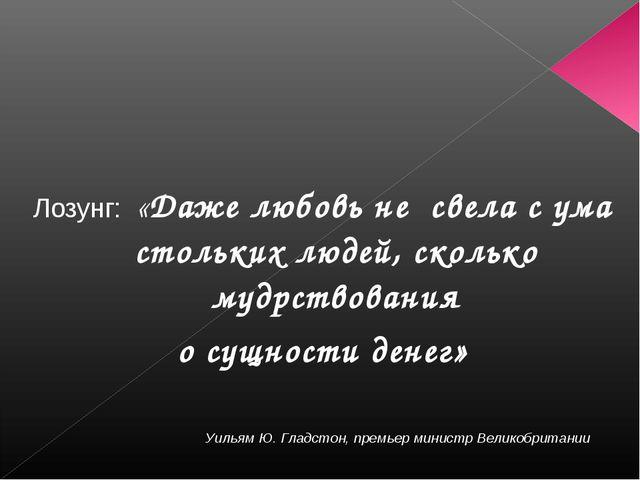 Лозунг: «Даже любовь не свела с ума стольких людей, сколько мудрствования о...