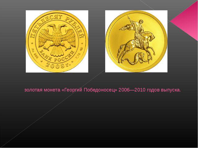 золотая монета«Георгий Победоносец»2006—2010 годов выпуска.