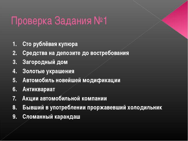 Проверка Задания №1 1. Сто рублёвая купюра 2. Средства на депозите до востреб...