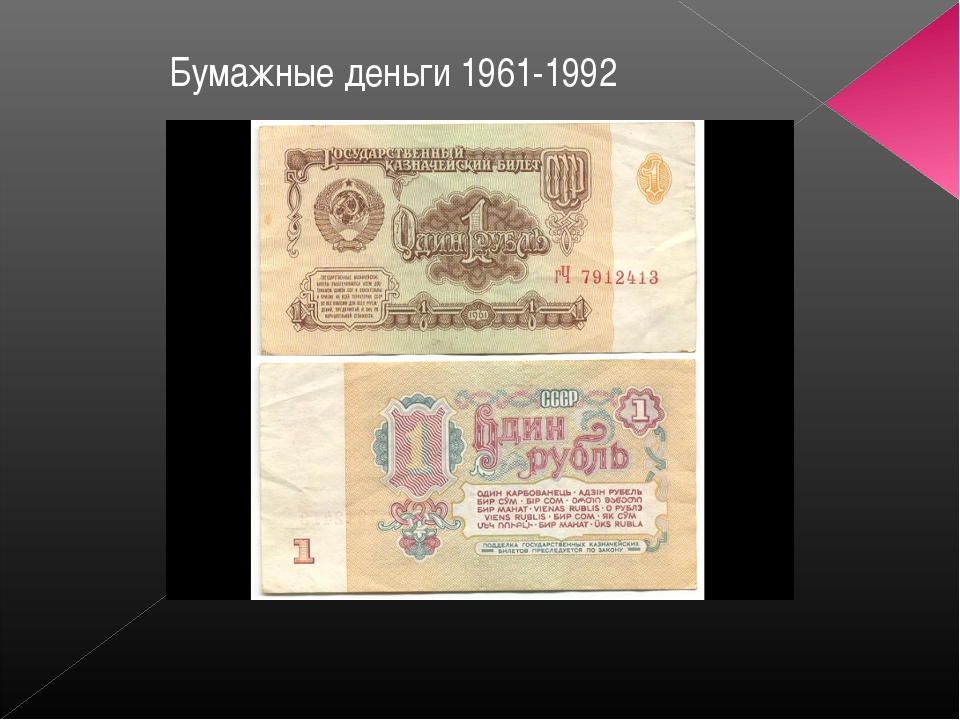 Бумажные деньги 1961-1992
