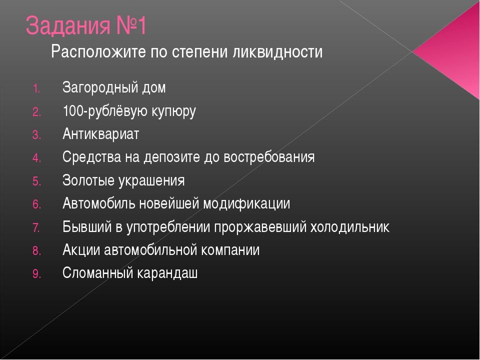 Задания №1 Расположите по степени ликвидности Загородный дом 100-рублёвую куп...