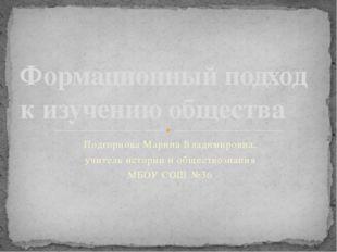 Подгорнова Марина Владимировна, учитель истории и обществознания МБОУ СОШ №36