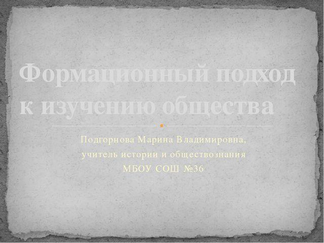 Подгорнова Марина Владимировна, учитель истории и обществознания МБОУ СОШ №36...
