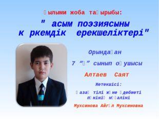 Жетекшісі: Қазақ тілі және әдебиеті пәнінің мұғалімі Мухсинова Айгүл Мухсинов