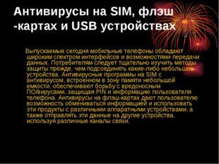 Антивирусы на SIM, флэш -картах и USB устройствах Выпускаемые сегодня мобильн