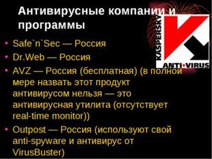 Антивирусные компании и программы Safe`n`Sec— Россия Dr.Web— Россия AVZ— Р