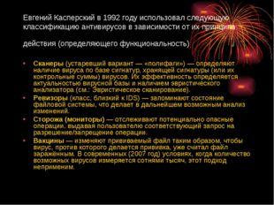 Евгений Касперский в 1992 году использовал следующую классификацию антивирусо