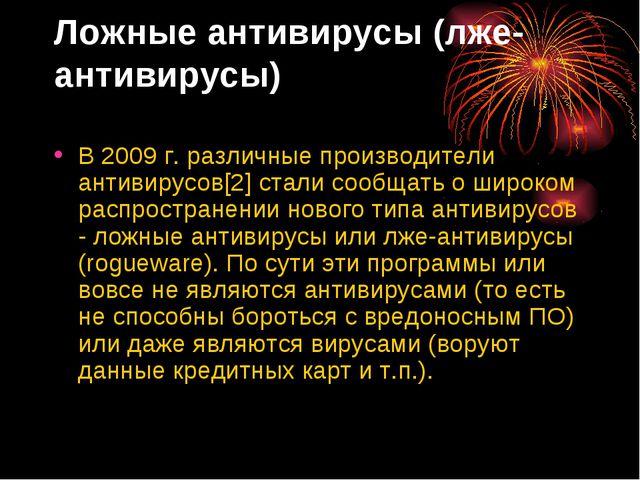 Ложные антивирусы (лже-антивирусы) В 2009 г. различные производители антивиру...