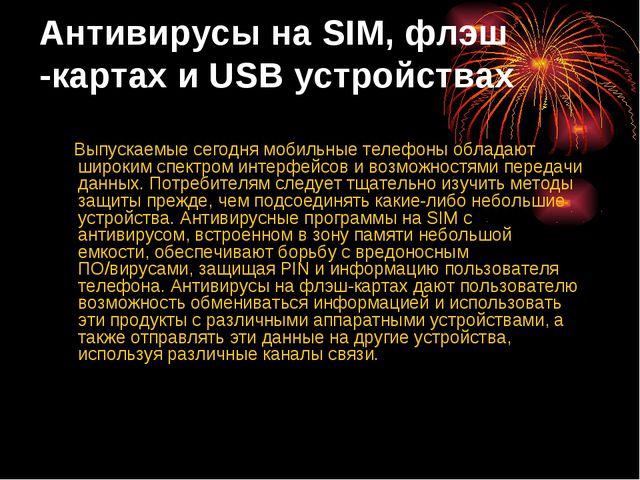 Антивирусы на SIM, флэш -картах и USB устройствах Выпускаемые сегодня мобильн...