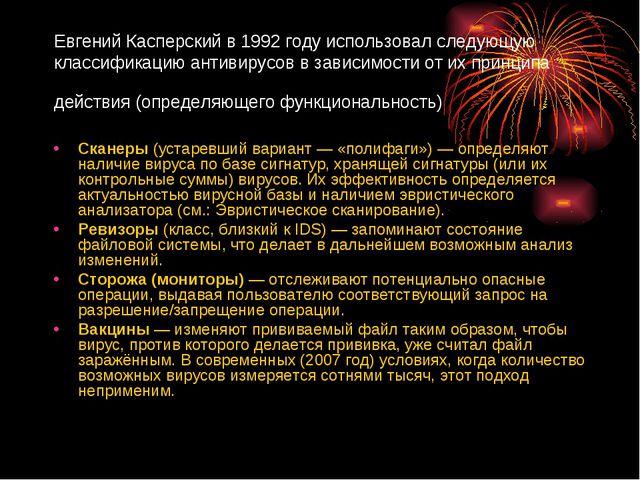 Евгений Касперский в 1992 году использовал следующую классификацию антивирусо...