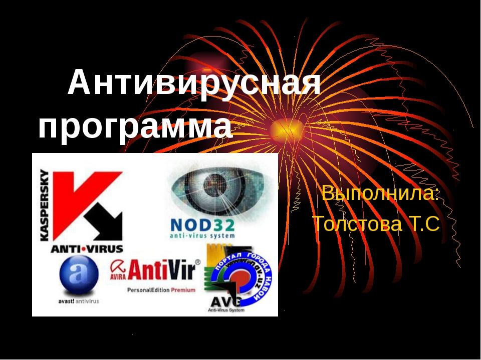 Антивирусная программа Выполнила: Толстова Т.С