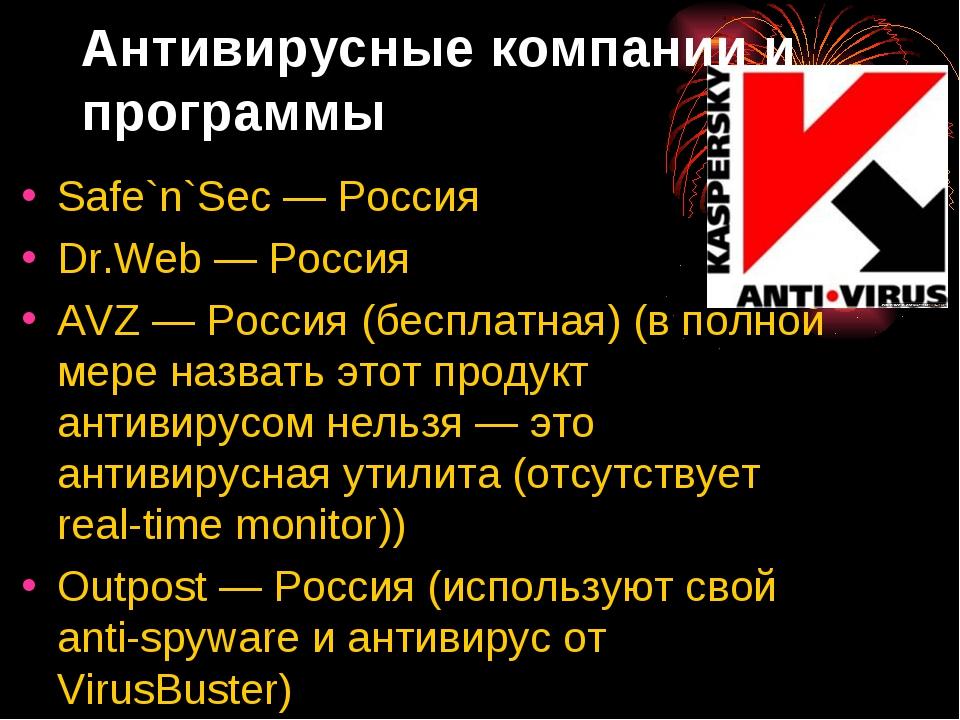 Антивирусные компании и программы Safe`n`Sec— Россия Dr.Web— Россия AVZ— Р...