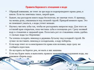 Правила бережного отношения к воде Обращай внимание, не течет ли зря вода из