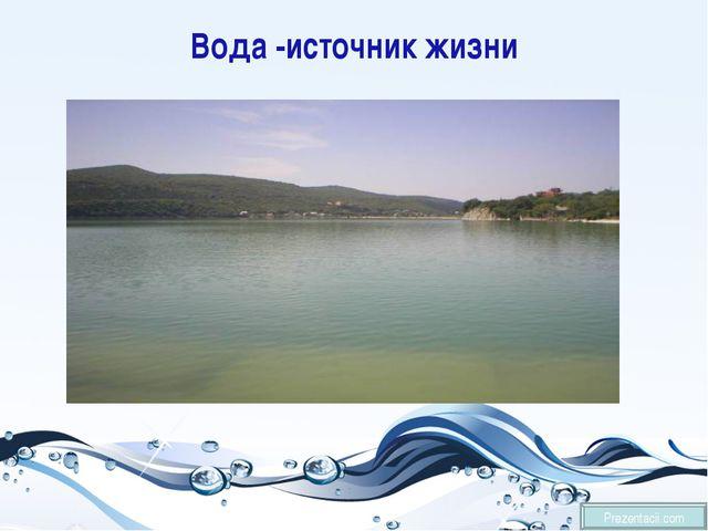 Вода -источник жизни Prezentacii.com