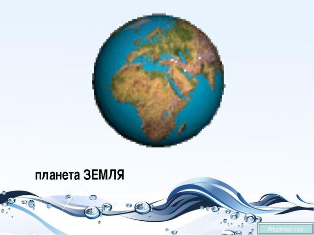 планета ЗЕМЛЯ Prezentacii.com