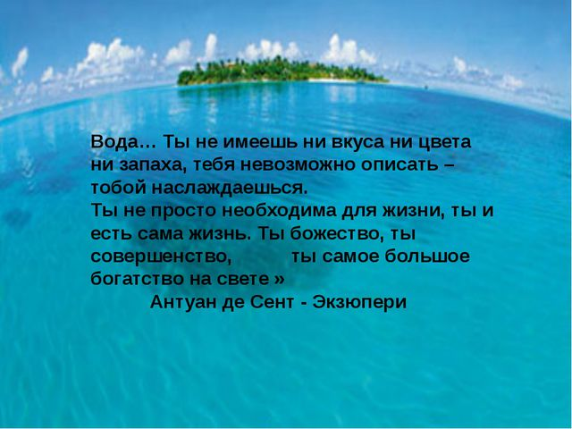 Prezentacii.com Вода… Ты не имеешь ни вкуса ни цвета ни запаха, тебя невозмож...