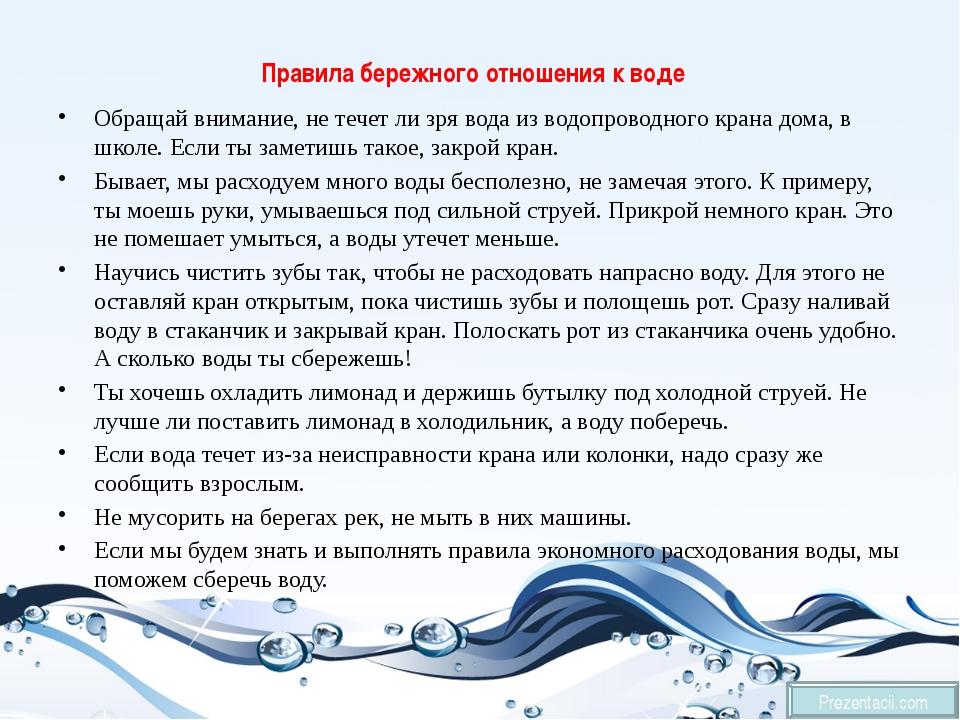 Правила бережного отношения к воде Обращай внимание, не течет ли зря вода из...