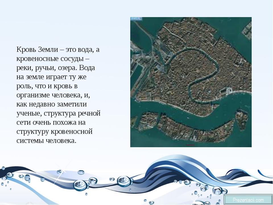 Prezentacii.com Кровь Земли – это вода, а кровеносные сосуды – реки, ручьи, о...