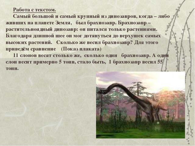Работа с текстом. Самый большой и самый крупный из динозавров, когда – либо ж...