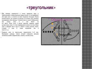«треугольник» Две команды соревнуются в точных передачах мяча (с приближением