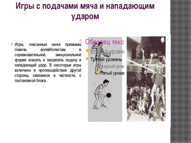 Игры с подачами мяча и нападающим ударом Игры, описанные ниже призваны помочь...