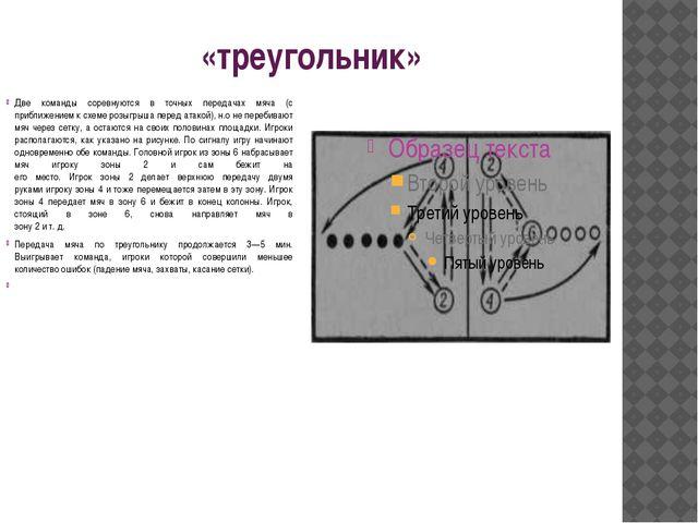 «треугольник» Две команды соревнуются в точных передачах мяча (с приближением...