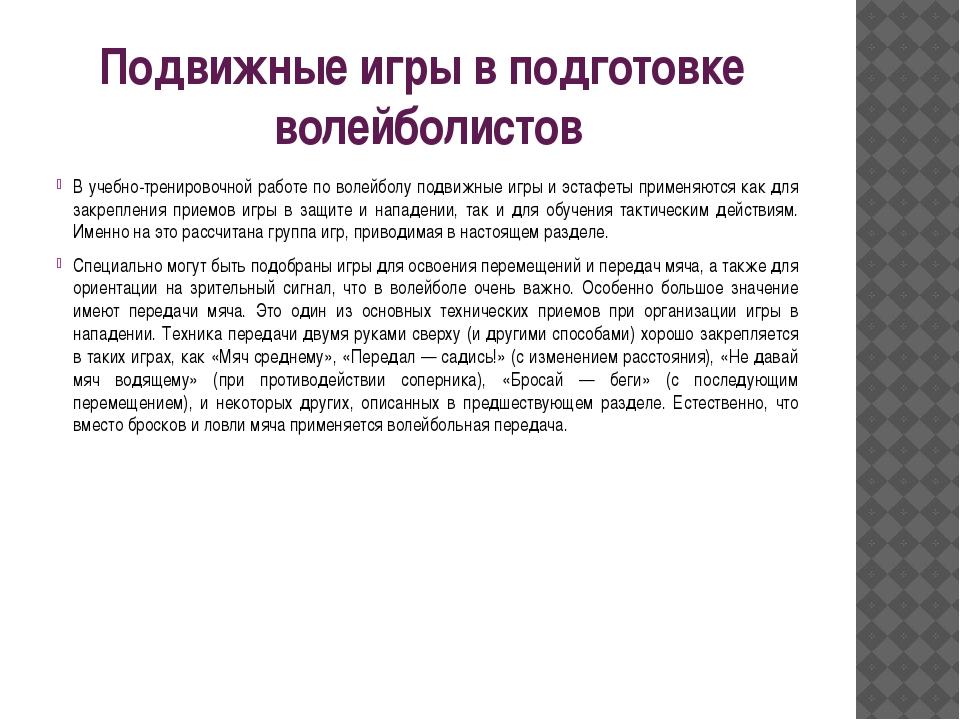 Подвижные игры в подготовке волейболистов В учебно-тренировочной работе по во...